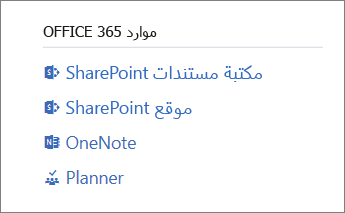 موارد Office 365