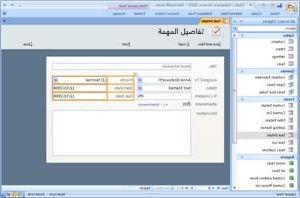 قالب قاعدة البيانات مهام Access 2007