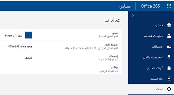 صفحة إعدادات Office 365