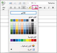 منتقي لون الخط في Outlook for Mac