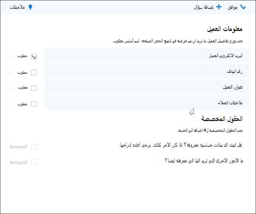 لقطه شاشه: تعرض قائمه الرئيسيه ب# الاسئله المخصصه.