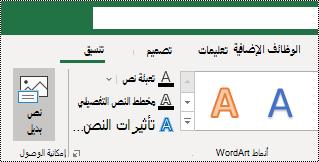 زر النص البديل علي شريط Excel for Windows