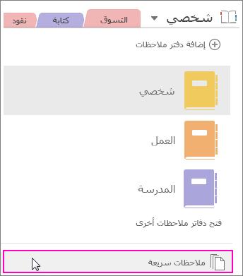 """لقطة شاشة لجزء دفاتر ملاحظات OneNote 2016 مع تمييز """"ملاحظات سريعة"""""""