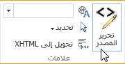 """""""تحرير المصدر"""" في موقع SharePoint Online عام على الويب"""