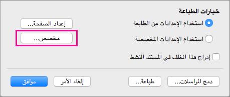 انقر فوق مخصص ل# تحديد احجام المغلفات و# تخطيطات مختلفه عن تلك التي تم توفيرها من قبل الطابعه.
