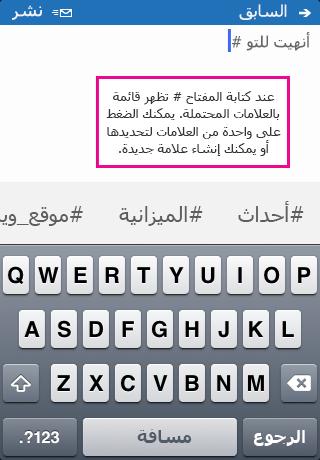 """لقطة شاشة لإضافة علامة تجزئة (#) إلى منشور في تطبيق """"ملف أخبار SharePoint"""""""