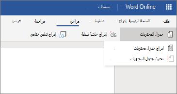 """تظهر خيارات """"جدول المحتويات"""" في مستند Word"""