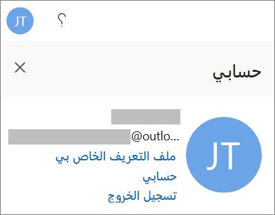 """يظهر الخيار """"تسجيل الخروج"""" لتطبيق Office للويب"""