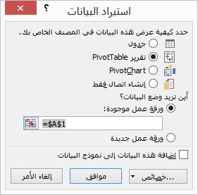 معالج اتصال البيانات > استيراد البيانات