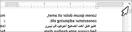 زر علامة التبويب اليمني في Mac علي المسطرة