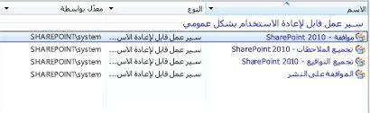 مهام سير العمل في SharePoint Designer