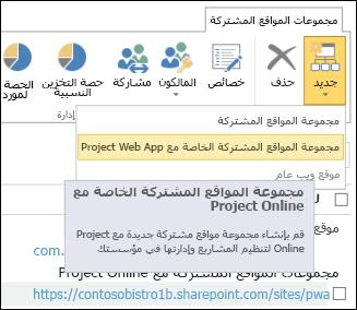 جديد > مجموعة مواقع مشتركة خاصة مع Project Web App