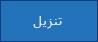 حدد هذا الزر لتنزيل مساعد الإصلاح والدعم من Office 365