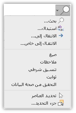 لقطة شاشة تعرض قائمة «بحث وتحديد» التي تمت إضافتها إلى علامة التبويب «الصفحة الرئيسية» في الشريط.