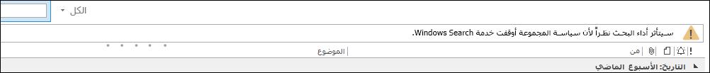 تعطيل بحث سطح مكتب Windows