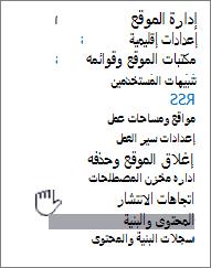 """ارتباط الي ضمن """"اعدادات الموقع"""" اداره مخزن المصطلحات"""