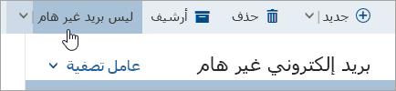 """لقطه شاشه ل# الزر """"Not غير هام"""""""
