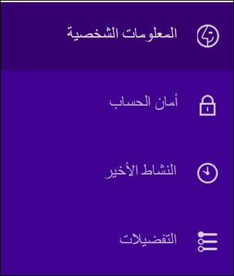 غيّر إعدادات أمان حساب Yahoo
