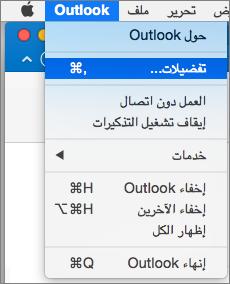 قائمة Outlook بتفضيلات مميزة