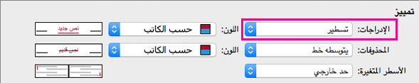 """في مربع تعقب التغييرات ، يتم ادراج نوع العلامات تمييز """"."""