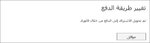 لقطة شاشة لإشعار التأكيد الذي يتم عرضه بعد تحويل الاشتراك إلى الدفع من خلال الفاتورة.