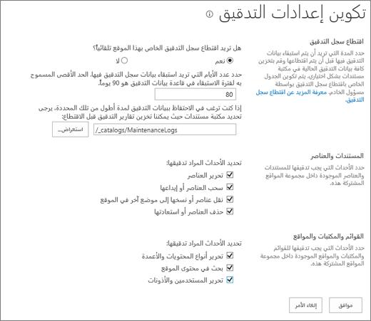 شاشه اعدادات التدقيق مجموعه الموقع