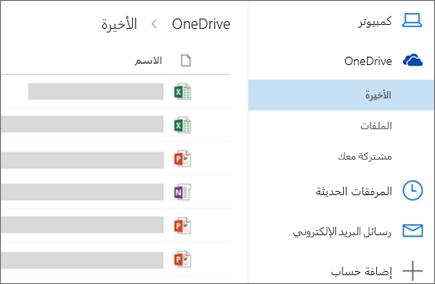 مشاركة الملفات في Outlook على ويب
