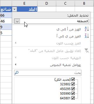 قائمة عامل التصفية، قائمة عرض القيمة، الحقول من نوع البيانات المرتبطة المدرجة