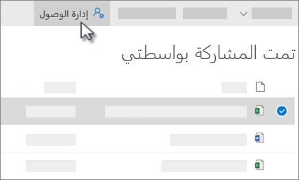 """لقطه شاشه ل# الزر """"اداره الوصول"""" في تمت مشاركته ب# واسطتي عرض في OneDrive for Business"""