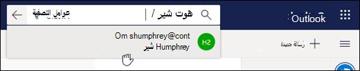 لقطة شاشة لشريط البحث