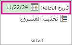 تعيين تاريخ الحالة لصورة مشروع