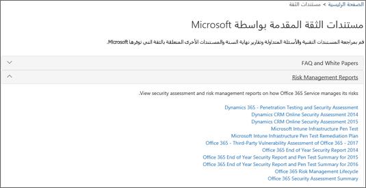 إظهار صفحة ضمان الخدمة: الوثوق بالمستندات التي تقدمها Microsoft
