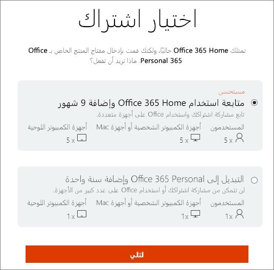 عليك الاختيار بين متابعة استخدام Office 365 Home أو التبديل إلى اشتراك Office 365 Personal.