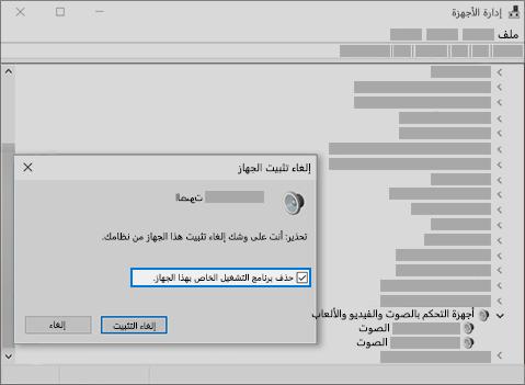 حذف برنامج تشغيل هذا الجهاز ثم إلغاء تثبيته