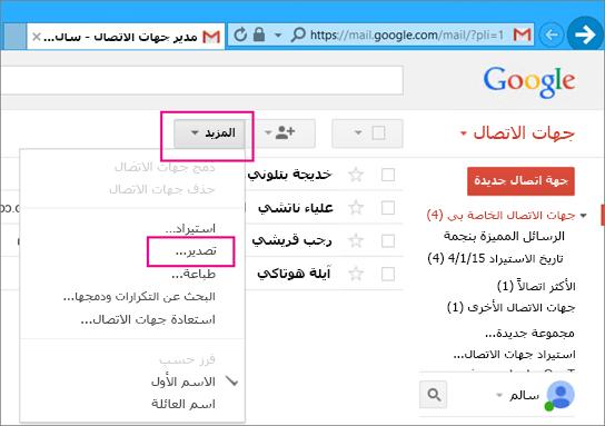 """لاستيراد جهات الاتصال من Gmail إلى Office 365 حدد """"جهات الاتصال"""" """"المزيد"""" """"تصدير"""" في Gmail"""