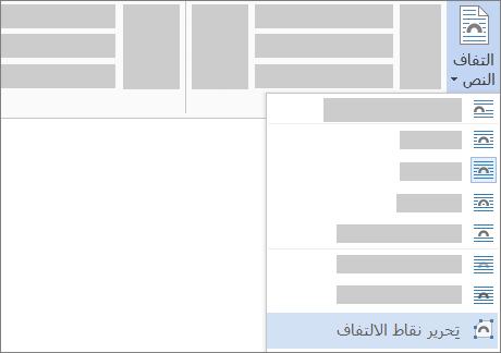 """خيار """"تحرير نقاط الالتفاف"""" لأجل """"التفاف النص"""" على الشريط"""