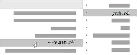 اضافه اشكال اساسيه BPMN الي الاشكال.