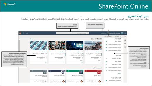 التشغيل السريع لـ SharePoint Online القابل للتنزيل