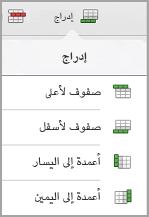 قائمه ادراج جدول iPad