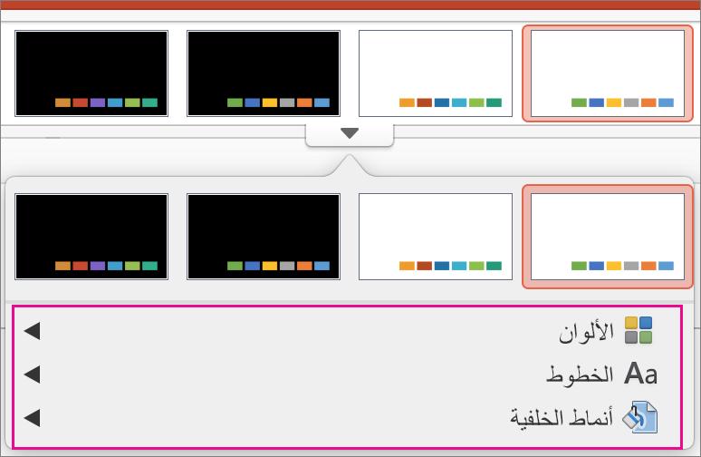 معرض المتغيرات في PowerPoint for Mac