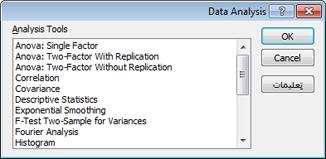"""مربع الحوار """"تحليل البيانات"""""""