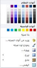 خيارات WordArt لتعبئة الشكل في Publisher 2010