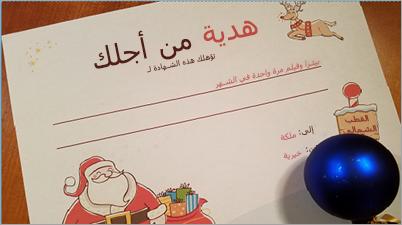 إظهار شهادة هدية العيد