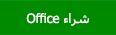 ارتباط لشراء Office