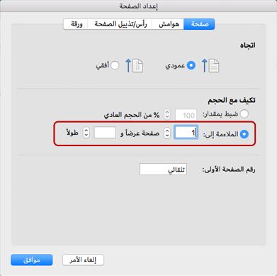 """لقطة شاشة لمربع حوار إعداد الصفحة يعرض خيار تغيير الحجم """"ملاءمة إلى"""" صفحة واحدة كبيرة غير محددة في عدد طول الصفحات"""