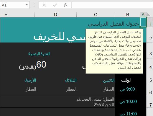 قالب Excel لمدير مقررات الكلية الدراسية جديد يتضمن أوصافاً للعناصر.