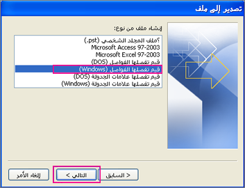 اختر ملف قيم مفصولة بفاصلة (Windows)