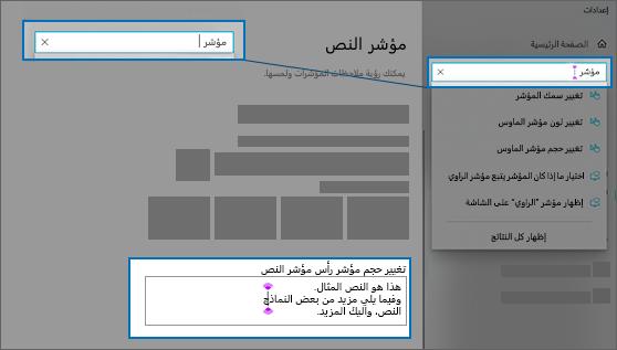 صفحة إعدادات مؤشر النص
