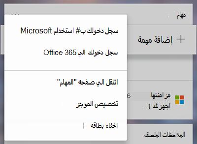 """لقطه شاشه تعرض خيار تسجيل الدخول باستخدام Microsoft أو Office 365 في قائمه """"المزيد من المهام"""""""