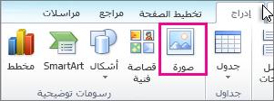 إدراج صورة في Office 2010